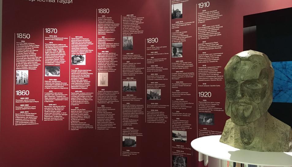 Foto de l'exposició sobre Gaudí que s'ha organitzat a Moscou.